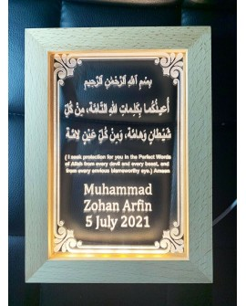 Personalised Light up frame with dua for protection. Islamic Muslim Baby Gift